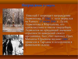 Награждение и смерть Николай I запрещает награждение Лермонтова. В 1841 г. по