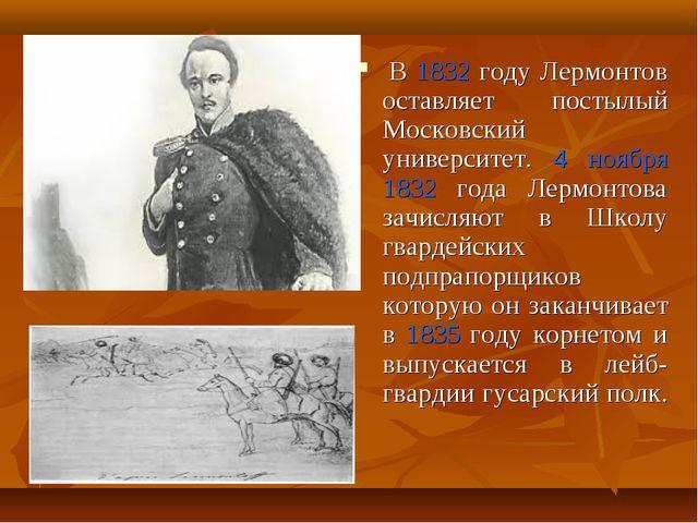 В 1832 году Лермонтов оставляет постылый Московский университет. 4 ноября 18...