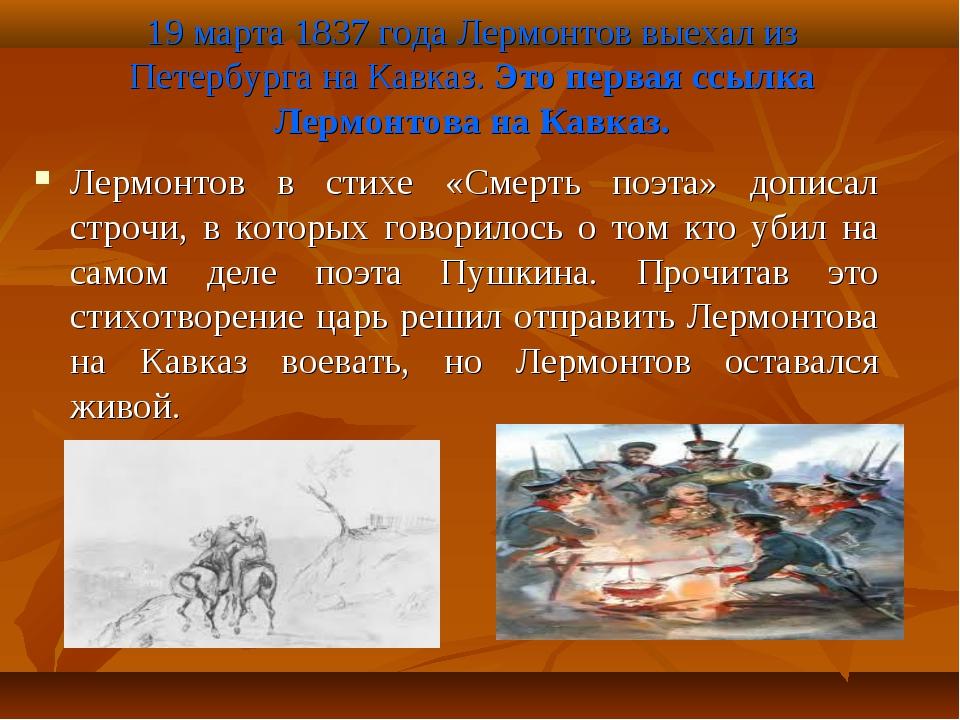 19 марта 1837 года Лермонтов выехал из Петербурга на Кавказ. Это первая ссылк...