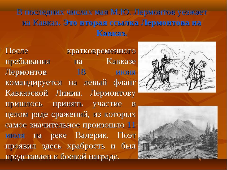 В последних числах мая М.Ю. Лермонтов уезжает на Кавказ. Это вторая ссылка Ле...