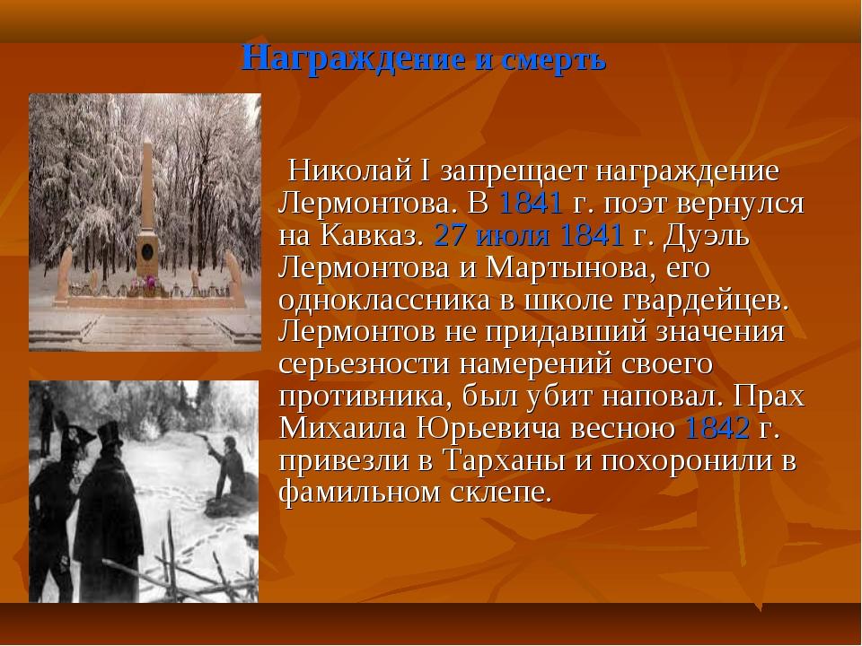 Награждение и смерть Николай I запрещает награждение Лермонтова. В 1841 г. по...