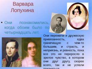 Варвара Лопухина Они познакомились, когда обоим было по четырнадцать лет. Они