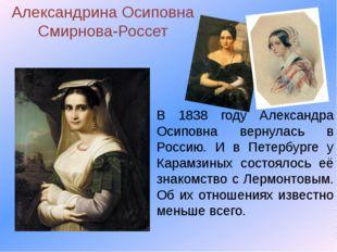 Александрина Осиповна Смирнова-Россет В 1838 году Александра Осиповна вернула