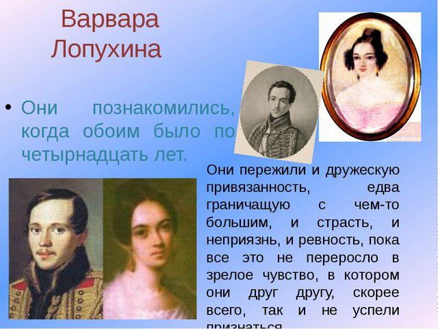Варвара Лопухина Они познакомились, когда обоим было по четырнадцать лет. Они...