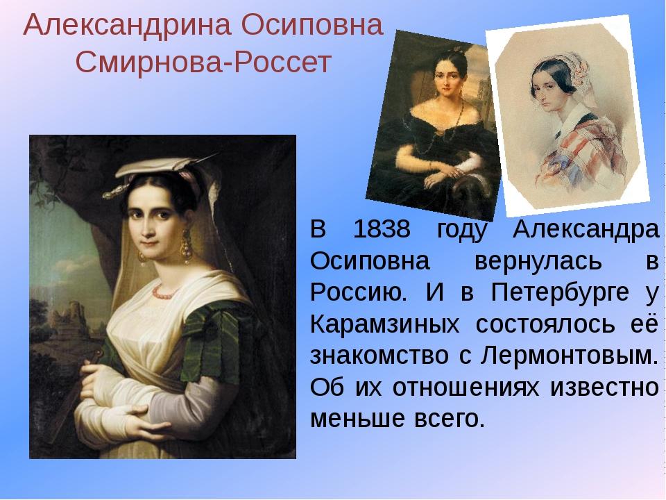 Александрина Осиповна Смирнова-Россет В 1838 году Александра Осиповна вернула...