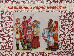 Жарикова В.М. Свадебный наряд невесты