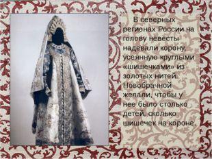 В северных регионах России на голову невесты надевали корону, усеянную кругл