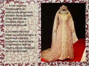 Если невеста происходила из княжеского рода, она должна была одевать плащ-ма