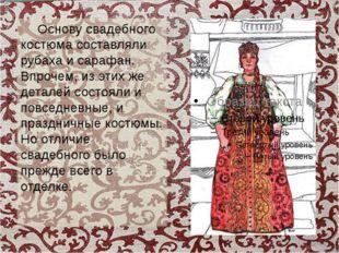 Основу свадебного костюма составляли рубаха и сарафан. Впрочем, из этих же д