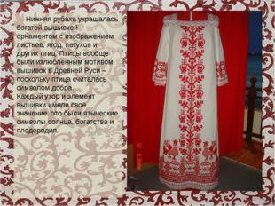Нижняя рубаха украшалась богатой вышивкой – орнаментом с изображением листье