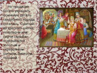 Но традиция богато украшать основную деталь свадебного наряда осталась. Сшит