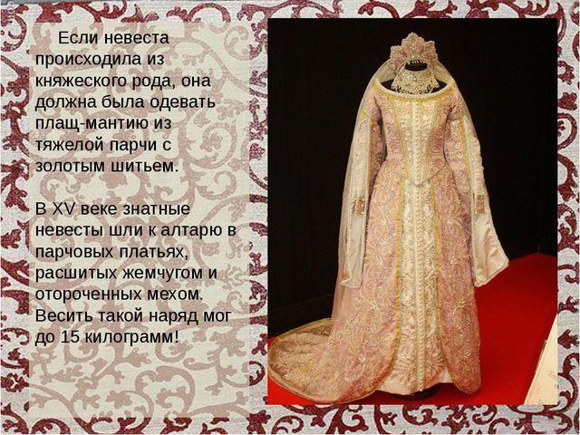 Если невеста происходила из княжеского рода, она должна была одевать плащ-ма...