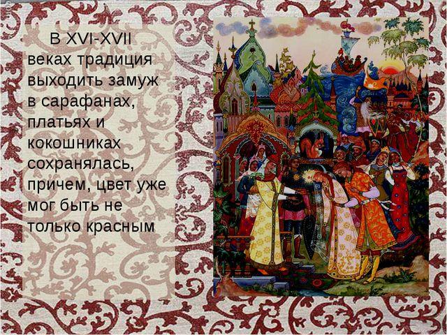 В XVI-XVII веках традиция выходить замуж в сарафанах, платьях и кокошниках с...