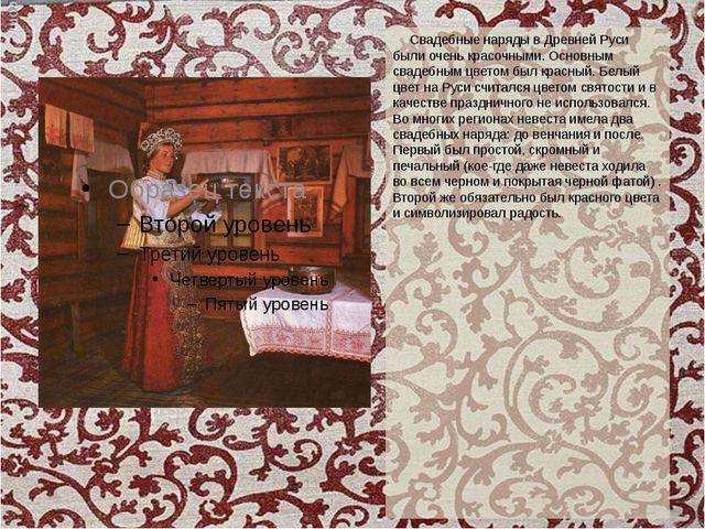 Свадебные наряды в Древней Руси были очень красочными. Основным свадебным цв...