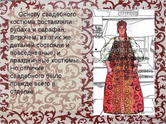 Основу свадебного костюма составляли рубаха и сарафан. Впрочем, из этих же д...
