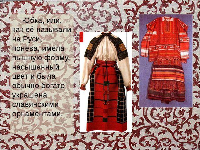 Юбка, или, как её называли на Руси, понева, имела пышную форму, насыщенный ц...