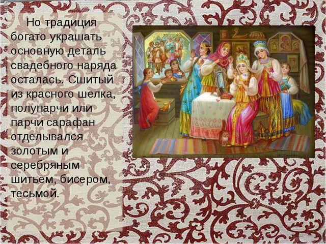 Но традиция богато украшать основную деталь свадебного наряда осталась. Сшит...