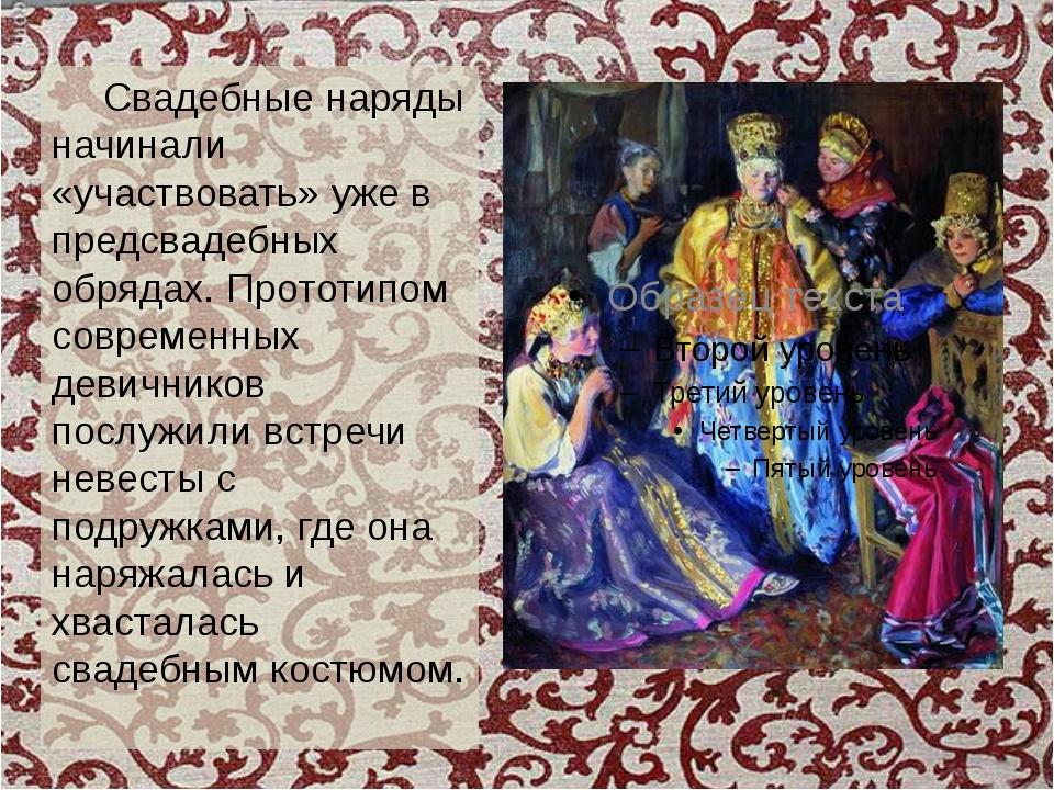 Свадебные наряды начинали «участвовать» уже в предсвадебных обрядах. Прототи...