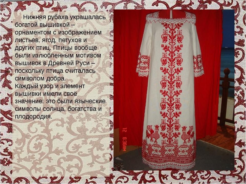 Нижняя рубаха украшалась богатой вышивкой – орнаментом с изображением листье...