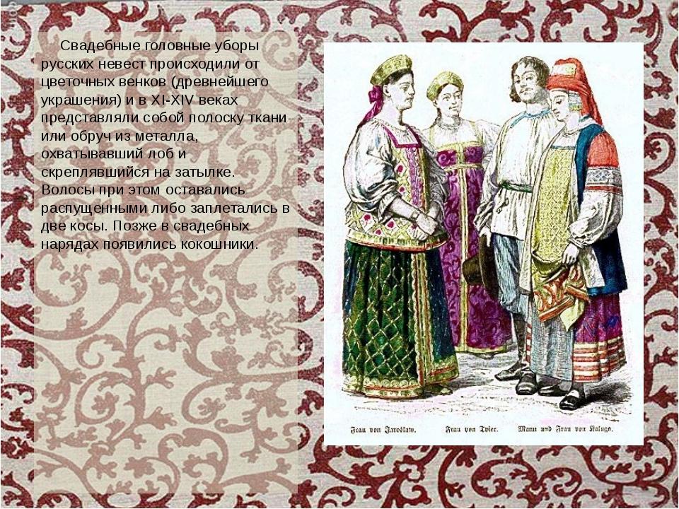 Свадебные головные уборы русских невест происходили от цветочных венков (дре...