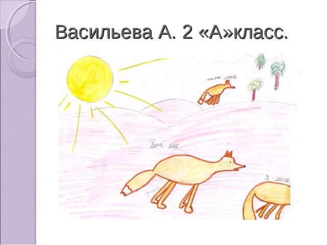 Васильева А. 2 «А»класс.