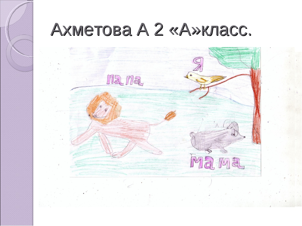 Ахметова А 2 «А»класс.