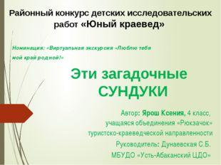 Номинация: «Виртуальная экскурсия «Люблю тебя мой край родной!» Автор: Ярош К
