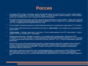 Россия По данным ООН, в мире в настоящее время употребляют марихуану почти 14
