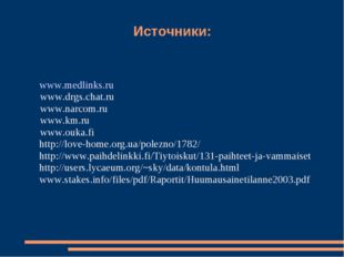 Источники: www.medlinks.ru www.drgs.chat.ru www.narcom.ru www.km.ru www.ouka.