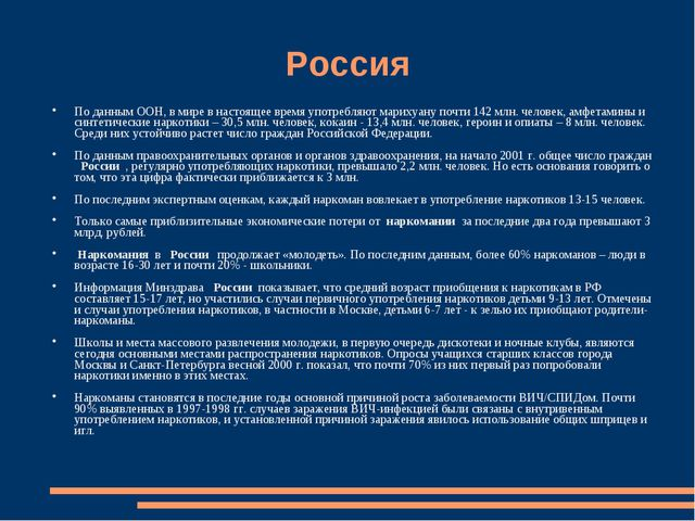 Россия По данным ООН, в мире в настоящее время употребляют марихуану почти 14...