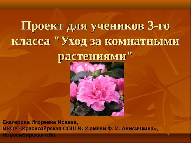 """Проект для учеников 3-го класса """"Уход за комнатными растениями"""" Екатерина Иго..."""