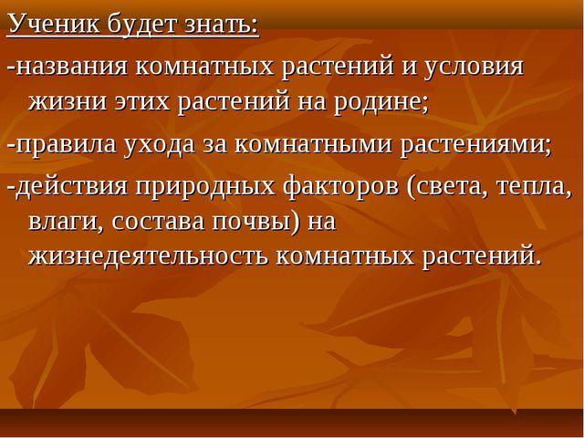 Ученик будет знать: -названия комнатных растений и условия жизни этих растени...