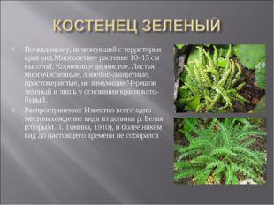 По-видимому, исчезнувший с территории края вид.Многолетнее растение 10–15 см