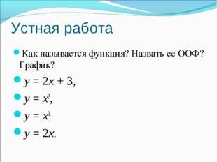 Устная работа Как называется функция? Назвать ее ООФ? График? y = 2x + 3, y =