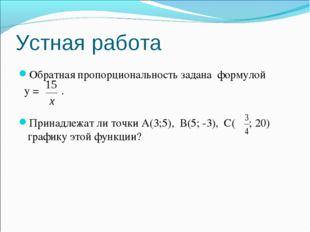 Устная работа Обратная пропорциональность задана формулой у = . Принадлежат л