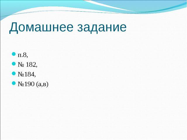 Домашнее задание п.8, № 182, №184, №190 (а,в)