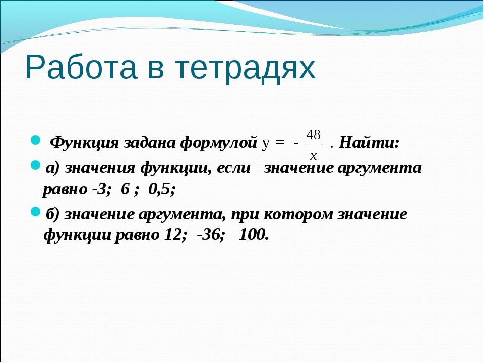 Работа в тетрадях Функция задана формулой у = - . Найти: а) значения функции,...