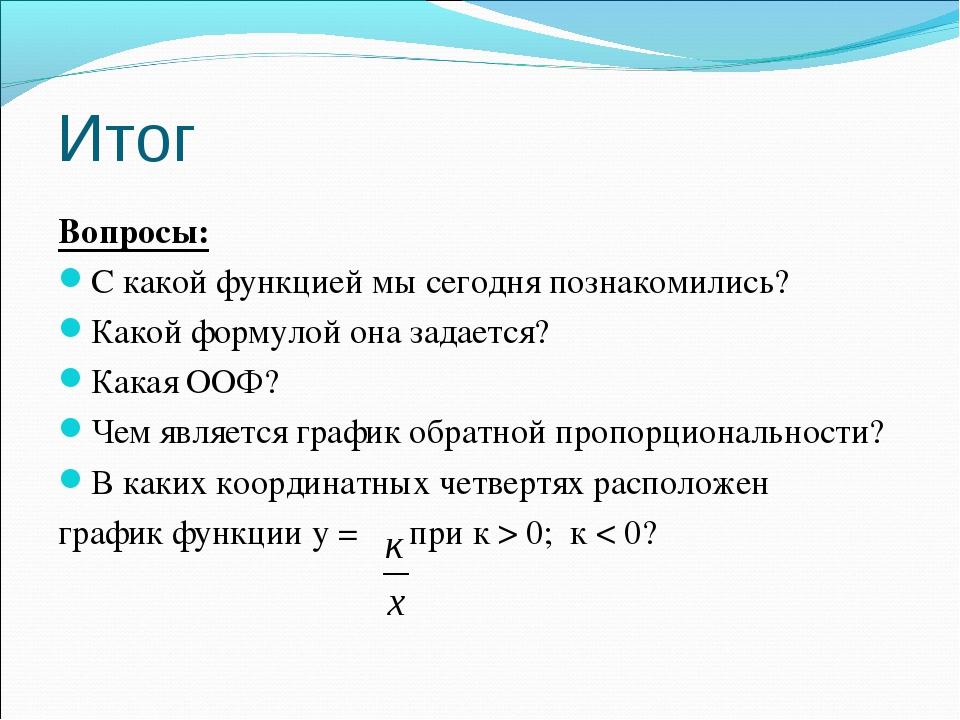 Итог Вопросы: С какой функцией мы сегодня познакомились? Какой формулой она з...
