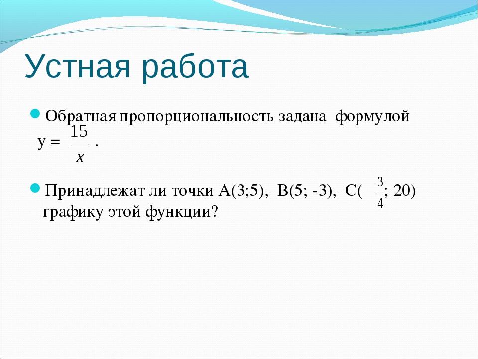 Устная работа Обратная пропорциональность задана формулой у = . Принадлежат л...