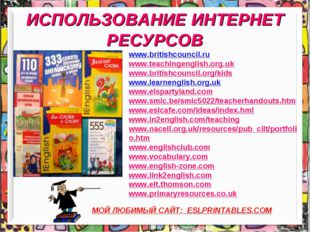 ИСПОЛЬЗОВАНИЕ ИНТЕРНЕТ РЕСУРСОВ www.britishcouncil.ru www.teachingenglish.org