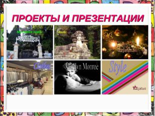 ПРОЕКТЫ И ПРЕЗЕНТАЦИИ Sochi My native town