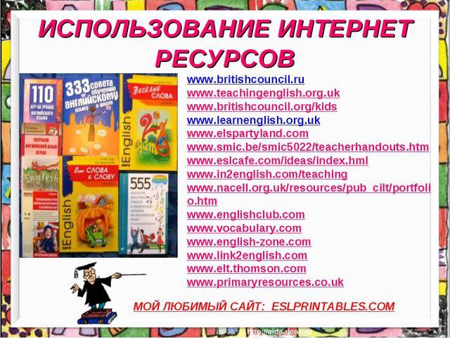 ИСПОЛЬЗОВАНИЕ ИНТЕРНЕТ РЕСУРСОВ www.britishcouncil.ru www.teachingenglish.org...