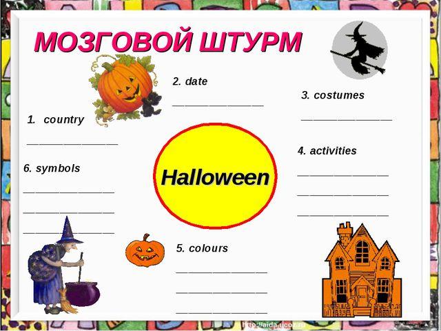 МОЗГОВОЙ ШТУРМ Halloween country _______________ 2. date _______________ 3. c...