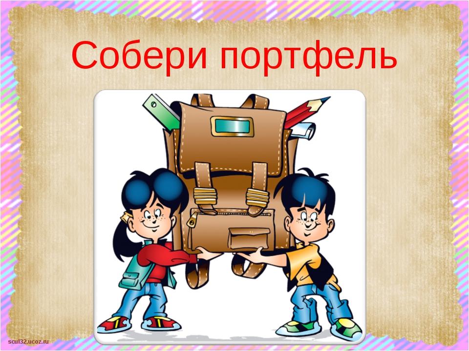 Собери портфель scul32.ucoz.ru