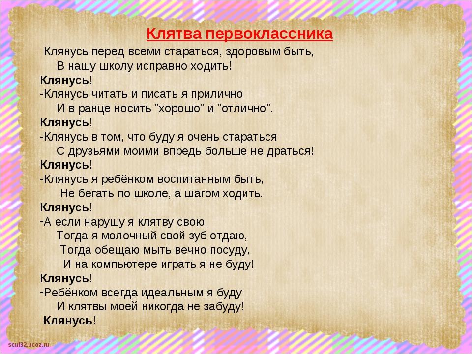 Клятва первоклассника Клянусь перед всеми стараться, здоровым быть, В нашу ш...