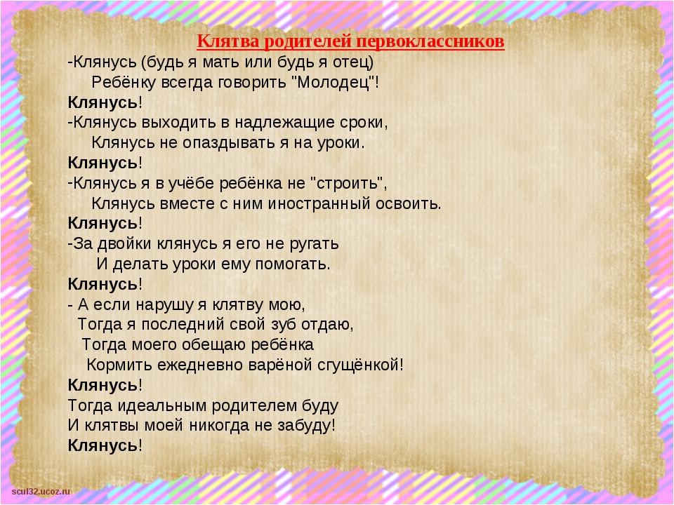 Клятва родителей первоклассников Клянусь (будь я мать или будь я отец) Ребёнк...