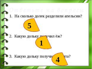 На сколько долек разделили апельсин? 2. Какую дольку получил ёж? 3. Какую дол