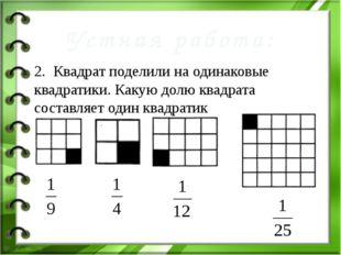2. Квадрат поделили на одинаковые квадратики. Какую долю квадрата составляет