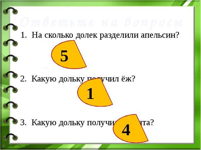 На сколько долек разделили апельсин? 2. Какую дольку получил ёж? 3. Какую дол...