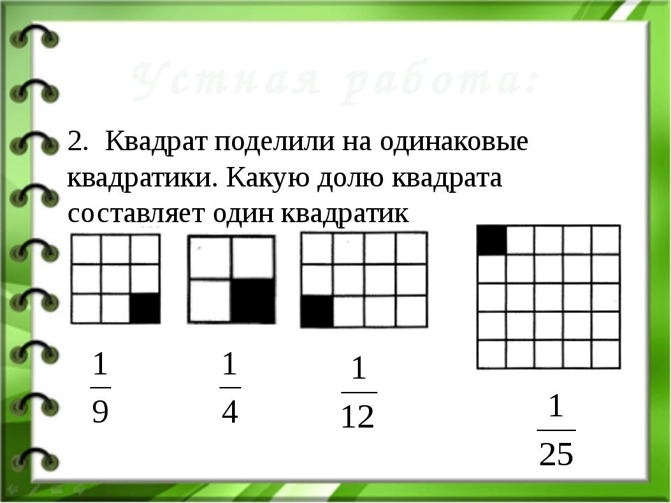 2. Квадрат поделили на одинаковые квадратики. Какую долю квадрата составляет...
